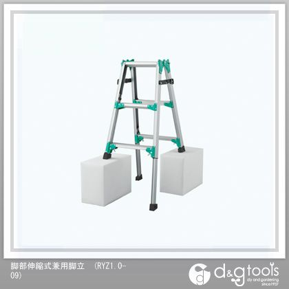 長谷川工業 脚部伸縮式兼用脚立 (RYZ1.0-09)