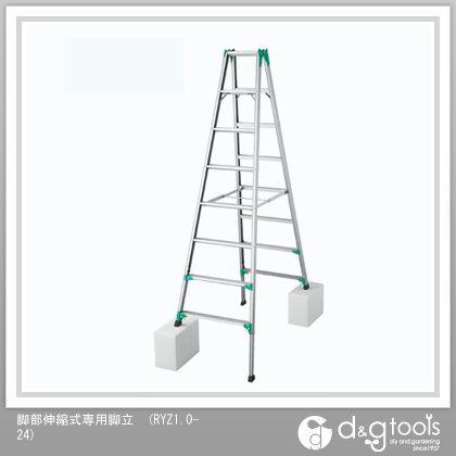 長谷川工業 脚部伸縮式専用脚立 (RYZ1.0-24)