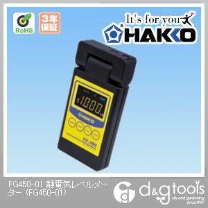 白光 静電気レベルメーター (FG450-01)