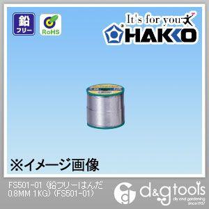 白光/HAKKO (鉛フリーはんだ)IC・プリント基板用はんだ 0.8mm 1kg FS501-01