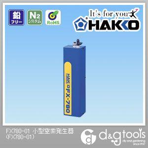 白光 小型窒素発生器 (FX780-01)