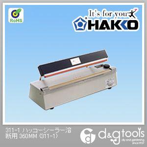白光 ハッコーシーラー溶断用卓上溶断シーラー 360mm 311-1