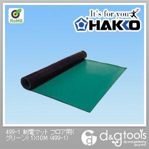 白光 制電マット フロア用(グリーン) 1×10m (499-1)