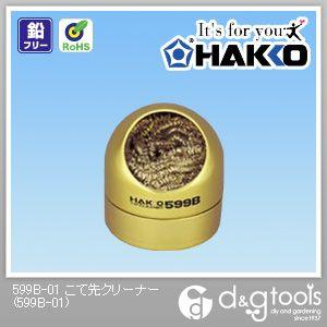 白光(HAKKO) こて先クリーナー日中 599B-01 1点