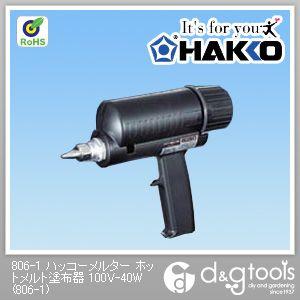 白光 ハッコーメルター100V-40W平型プラグ  806-1