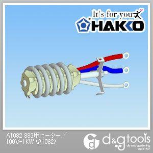 白光 安値 HAKKO ヒーター100V-1KW 1点 A1082 ご予約品