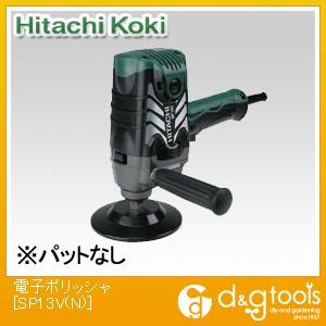 HiKOKI(日立工機) 電子ポリッシャー SP13V(N)