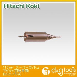 HiKOKI(日立工機) スーパーウッドコアビット(回転専用) 110mm 0032-1524