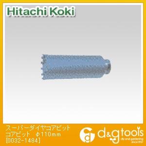 日立工機 スーパーダイヤコアビット コアビット φ110mm (0032-1484)