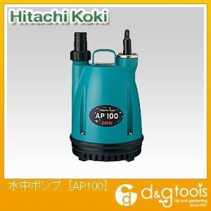 日立工機 水中ポンプ 50Hz(東日本用) (AP100-50)