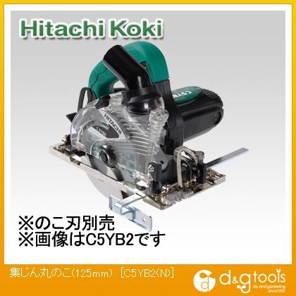 HiKOKI(日立工機) 集じん丸のこ 125mm C5YB2(N)