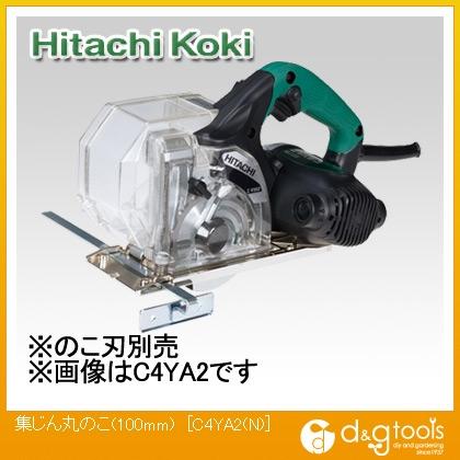 HiKOKI(日立工機) 集じん丸のこ 100mm C4YA2(N)