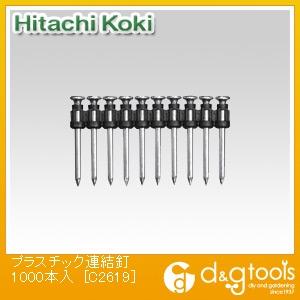 日立工機 プラスチック連結釘1000本入  C2619