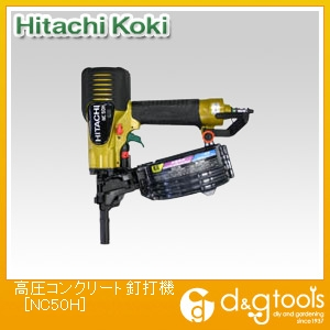 日立工機 高圧コンクリート釘打機 (NC50H)