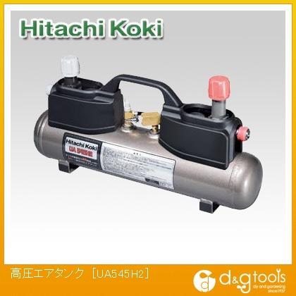 HiKOKI(日立工機) 高圧エアタンク UA545H2
