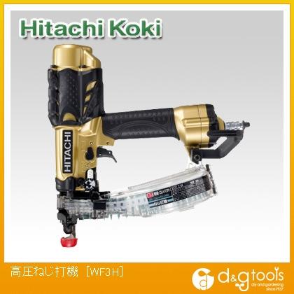 HiKOKI(日立工機) 日立高圧ねじ打機 WF3H