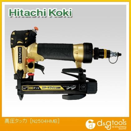 HiKOKI(日立工機) 高圧タッカ N2504HMB