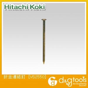 日立工機 針金連結釘 (VS2550)