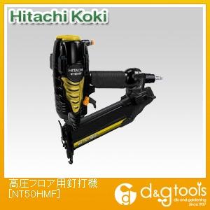 HiKOKI(日立工機) 高圧フロア用釘打機 NT50HMF