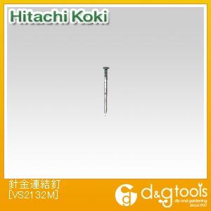 日立工機 針金連結釘 (VS2132M)