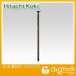 日立工機 針金連結釘 (VS3375)