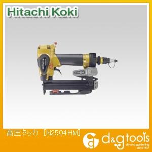 HiKOKI(日立工機) 高圧タッカ N2504HM