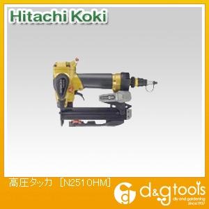 HiKOKI(日立工機) 高圧タッカ N2510HM