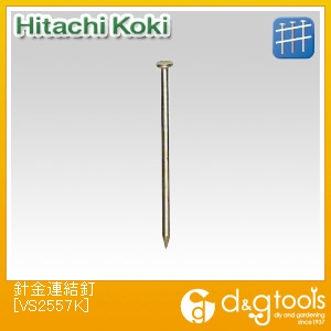 日立工機 針金連結釘 (VS2557K)
