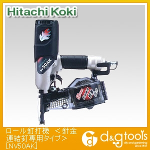 HiKOKI(日立工機) ロール釘打機(針金連結釘専用タイプ) NV50AK