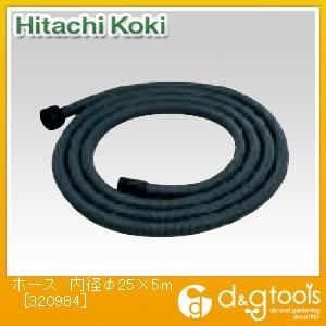 HiKOKI(日立工機) ホース 内径φ25×5m 320984