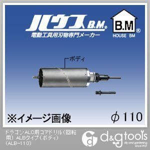 ハウスビーエム ドラゴンALC用コアドリル(回転用) ALBタイプ(ボディのみ) 110mm (ALB-110)