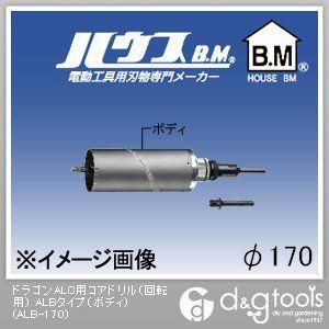 ハウスビーエム ドラゴンALC用コアドリル(回転用) ALBタイプ(ボディのみ) 170mm (ALB-170)