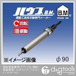 ハウスビーエム 回転振動兼用コアドリル(回転・振動兼用)KCFタイプ(フルセット) 90mm KCF-90
