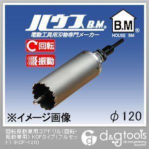ハウスビーエム 回転振動兼用コアドリル(回転・振動兼用) KCFタイプ(フルセット) 120mm (KCF-120)