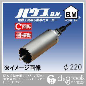ハウスビーエム 回転振動兼用コアドリル(回転・振動兼用) KCFタイプ(フルセット) 220mm (KCF-220)