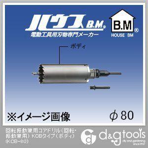 ハウスビーエム 回転振動兼用コアドリル(回転・振動兼用) KCBタイプ(ボディのみ) 80mm (KCB-80)
