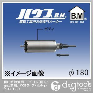 ハウスビーエム 回転振動兼用コアドリル(回転・振動兼用) KCBタイプ(ボディのみ) 180mm (KCB-180)