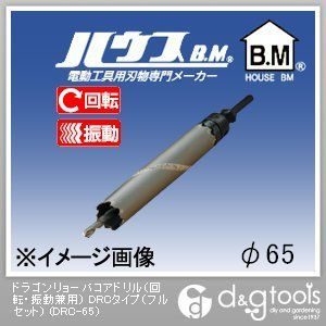 ハウスビーエム ドラゴンリョーバコアドリル(回転・振動兼用)DRCタイプ(フルセット) 65mm DRC-65