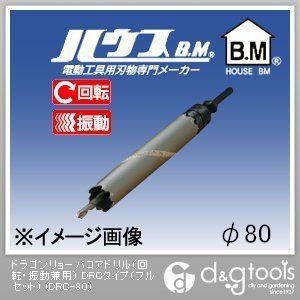 ハウスビーエム ドラゴンリョーバコアドリル(回転・振動兼用)DRCタイプ(フルセット) 80mm DRC-80