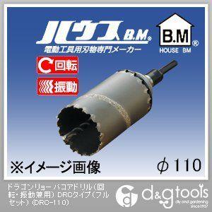 ハウスビーエム ドラゴンリョーバコアドリル(回転・振動兼用)DRCタイプ(フルセット) 110mm DRC-110