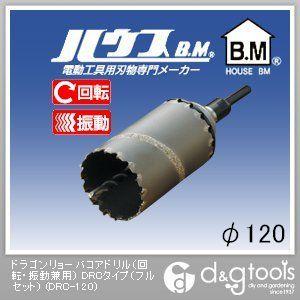 ハウスビーエム ドラゴンリョーバコアドリル(回転・振動兼用) DRCタイプ(フルセット) 120mm (DRC-120)