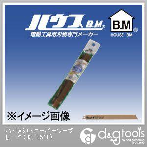 ハウスビーエム バイメタルセーバーソーブレード (BS-2518) 10枚