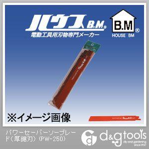 ハウスビーエム パワーセーバーソーブレード(厚鋸刃) (PW-250) 10枚