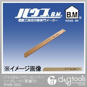 ハウスビーエム バイメタルパワーセーバーソーブレード(厚鋸刃) (PWB-350) 5枚