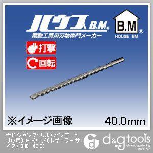 ハウスビーエム 六角シャンクドリル(ハンマードリル用) HDタイプ(レギュラー) (HD-40.0)