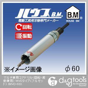 ハウスビーエム マルチ兼用コアドリル(回転・振動兼用) MVCタイプ(フルセット) 60mm (MVC-60)