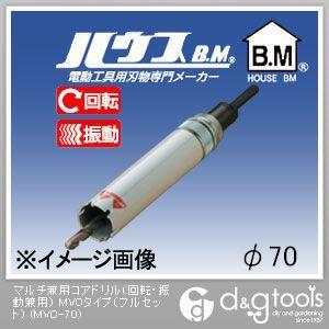 ハウスビーエム マルチ兼用コアドリル(回転・振動兼用) MVCタイプ(フルセット) 70mm (MVC-70)