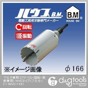 ハウスビーエム マルチ兼用コアドリル(回転・振動兼用)MVCタイプ(フルセット) 166mm MVC-166