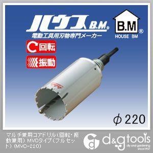 ハウスビーエム マルチ兼用コアドリル(回転・振動兼用) MVCタイプ(フルセット) 220mm (MVC-220)