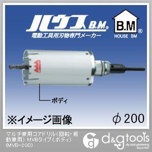 ハウスビーエム マルチ兼用コアドリル(回転・振動兼用) MVBタイプ(ボディのみ) 200mm (MVB-200)